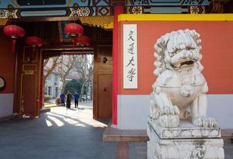 上海交通大学插班生招生