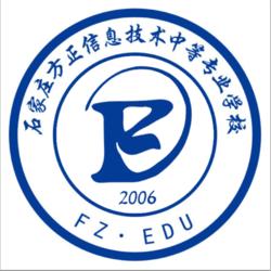 石家庄方正信息技术中等专业学校招聘招生代