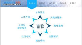 吉大软件面向东北三省、内蒙招募招生代理
