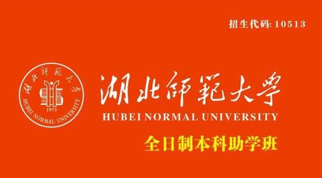 湖北师范大学热门专业面向全国招募合作伙伴