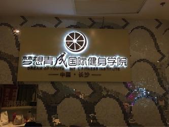 梦想青成健身教练招生及国职认证