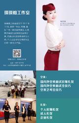 国内外航空空乘面试就业培训