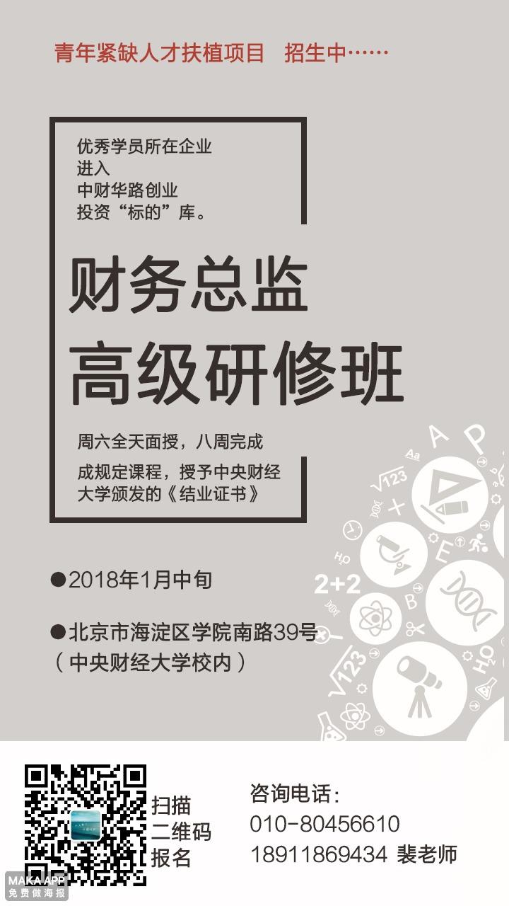 中央财经大学财务总监班高端研修班(北京)