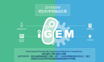 iGEM(国际遗传工程机器设计竞赛)