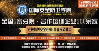 国际安全防卫学院(北京总部)诚邀招生代理