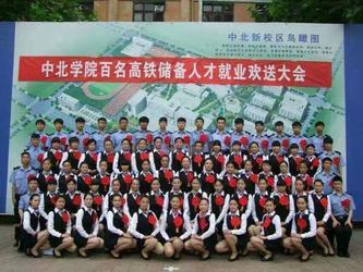 陕西中北学院面向全国招收铁路乘务学员
