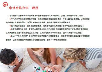 高中国际部面向武汉及周边县级市招生