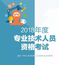 2018各项职业资格考试开始报名