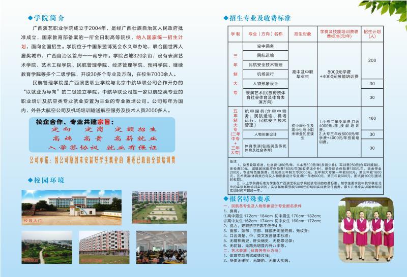 广西演艺职业学院航空统招专科面向全国招生