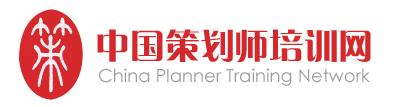 中国策划师培训 全国招商