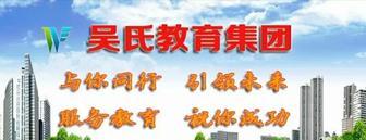 安徽省吴氏教育投资咨询集团有限公司