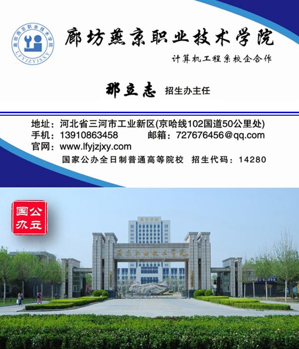 燕京职业技术学院计算机系校企定向统招招生