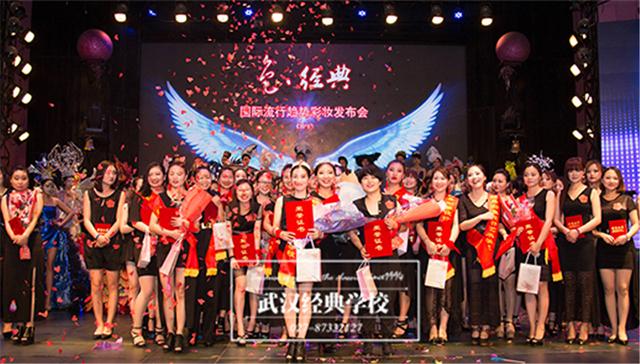 武汉化妆培训学校|2018经典化妆学校湖