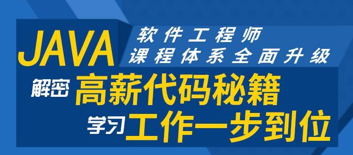 JAVA软件开发培训招商