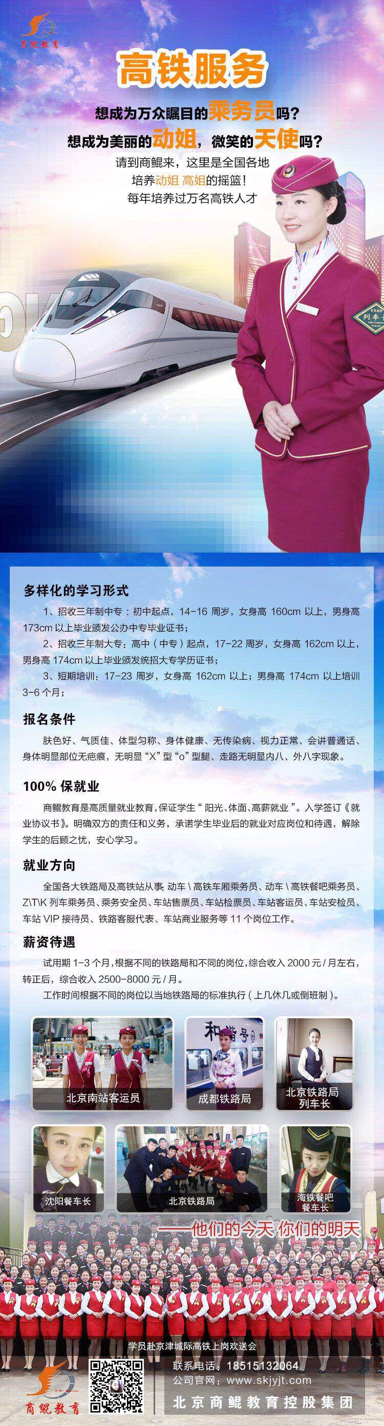 北京商鲲教育高铁专业面向全国招生
