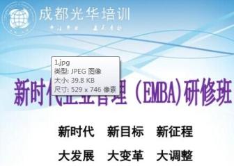 《新时代企业管理(EMBA)研修班》