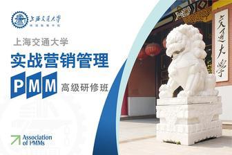上海交通大学实战营销管理PMM高级研修班