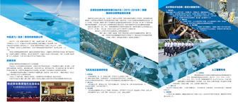 中航通飞教育集团就业培训面向全国招商