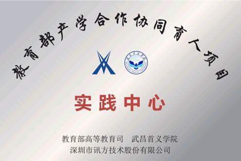武昌首义学院面向全国招商