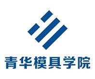 青华模具学院面向全国招募招生代理