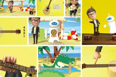 趣学音乐幼儿动画吉他课程