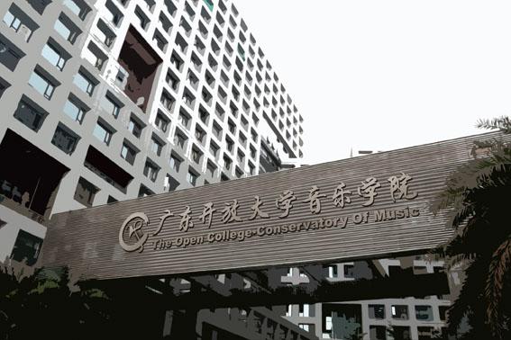 广东开放大学音乐学院开放型教育全日制大专招招生代理