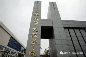 江汉大学文理学院本科助学班全国招代理
