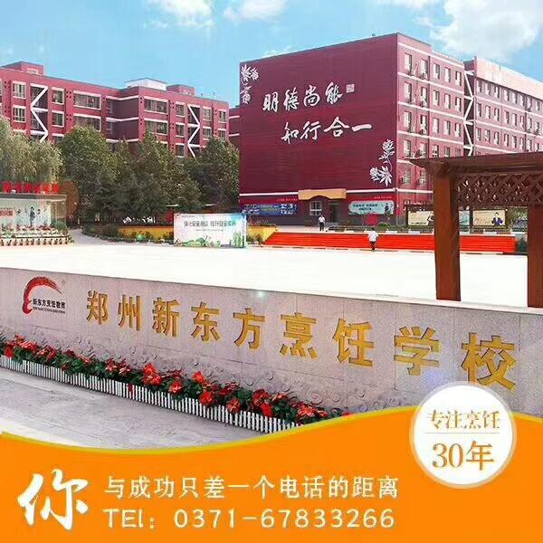 郑州新东方烹饪学校面向河南全省招聘招生代