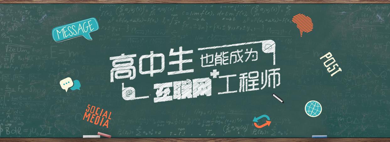 北大青鸟济南尚学堂学校计算机专业