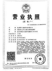 北京聚石云教育面向全国招聘区域代理老师
