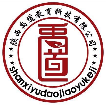 陕西禹道教育科技有限公司