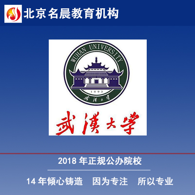 武汉大学护理专业本科段