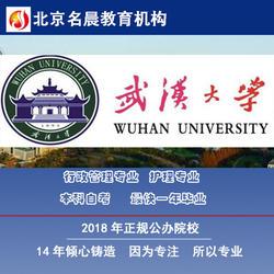 武汉大学行政管理专业