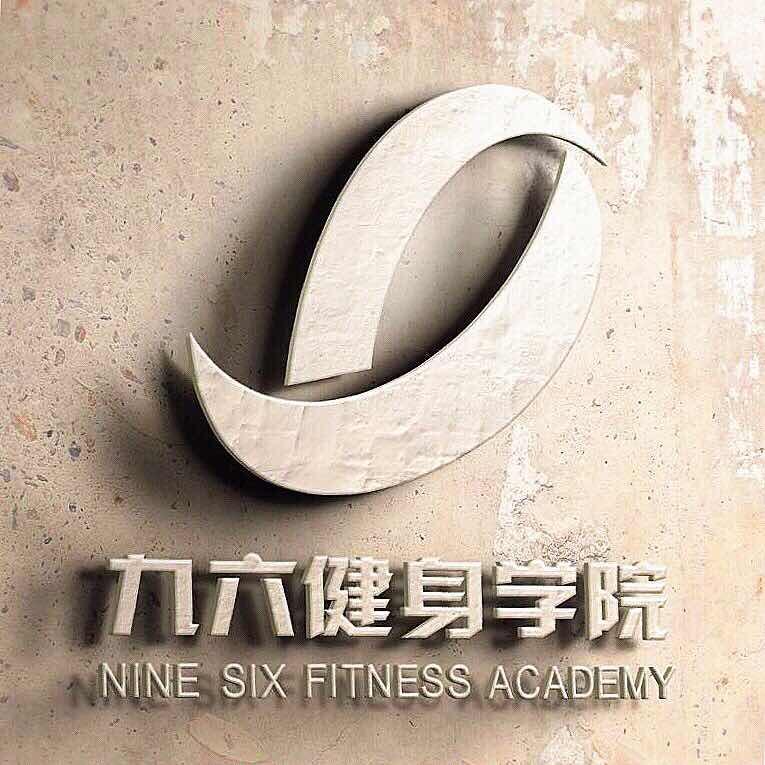 九六健身学院面向全国招生