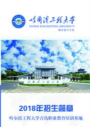 青岛哈工程全日制职业教育面向全国招代理