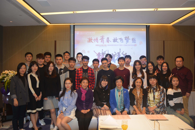 上海立信会计金融学院国际本科课程