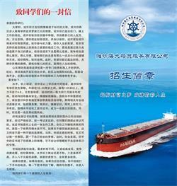 潍坊船员培训中心诚聘全国招生合伙人