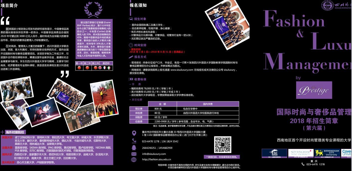 四川外国语大学2+2国际本科