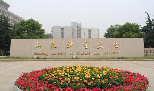 山东财经大学全日制自考面向全国招募招生代
