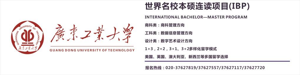 广东工业大学国际项目诚招招生代理