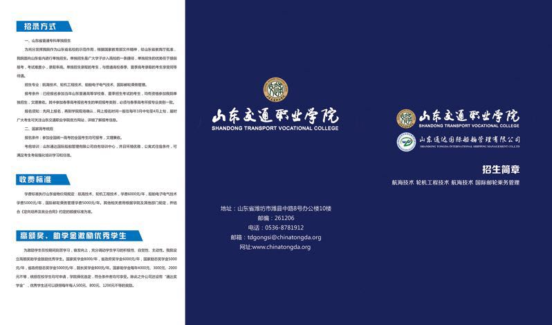 山东省内的航海技术单招生、高级海员的培训