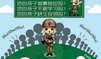 上海亮剑军事夏令营面向全国招商