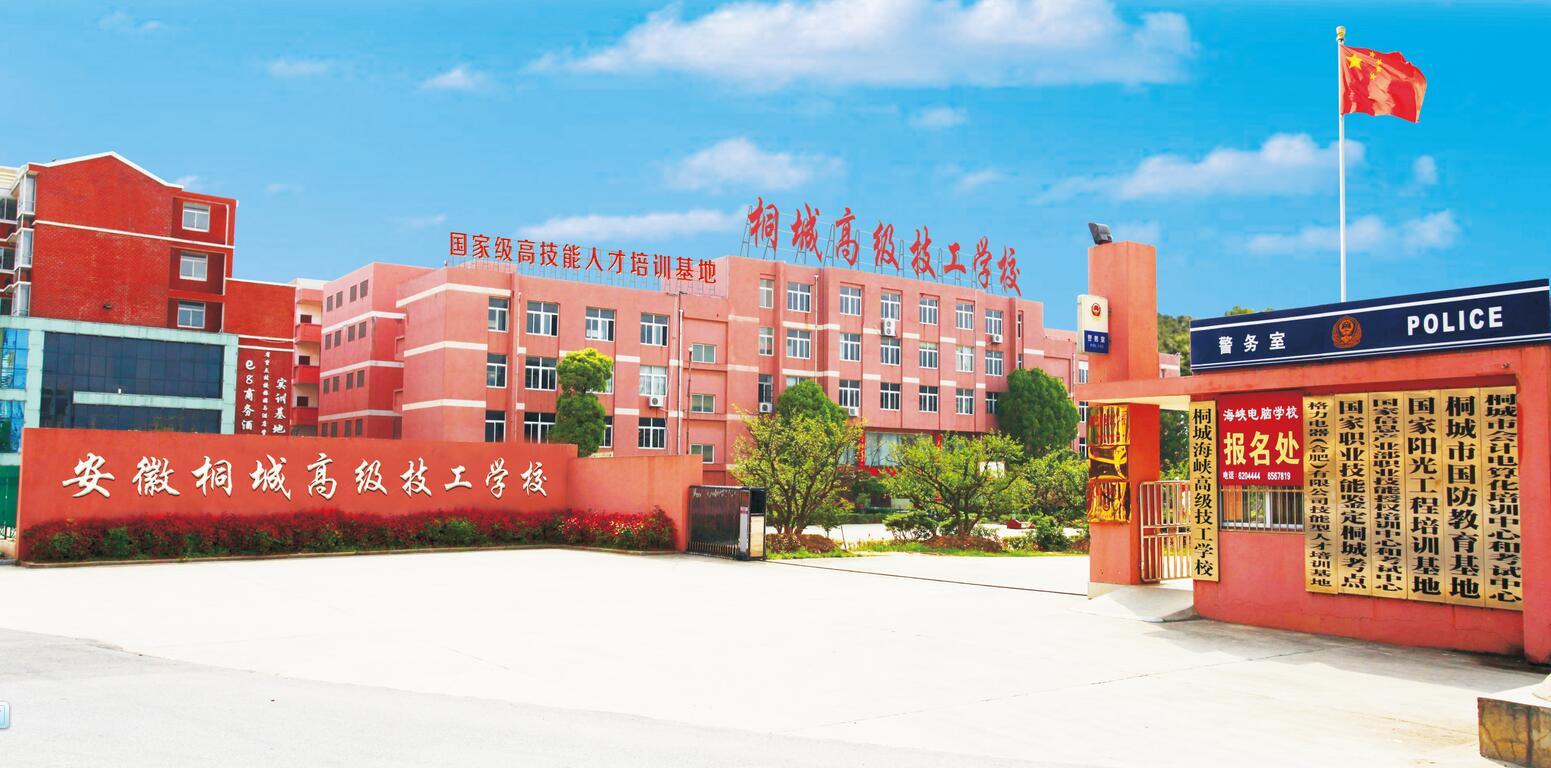 桐城高级技工学校面向社会诚聘招生代理人员