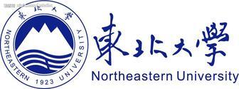 东北大学国际本科班