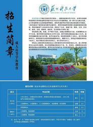 2018年江苏成人高考 寻求合作伙伴