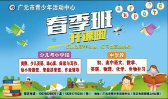 广元志昂教育咨询有限公司