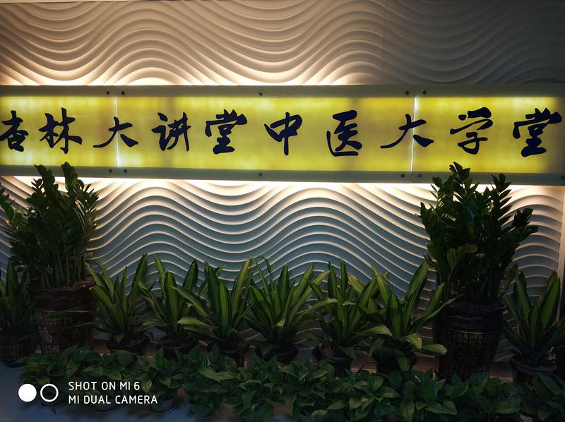 广州正骨推拿培训学校面向全国招生
