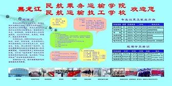 黑龙江民航乘务运输学院面向全国招商