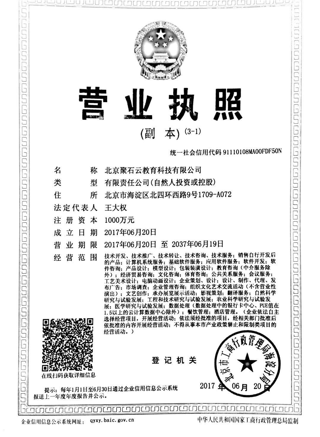 北京聚石云教育科技有限公司面向全国招聘代