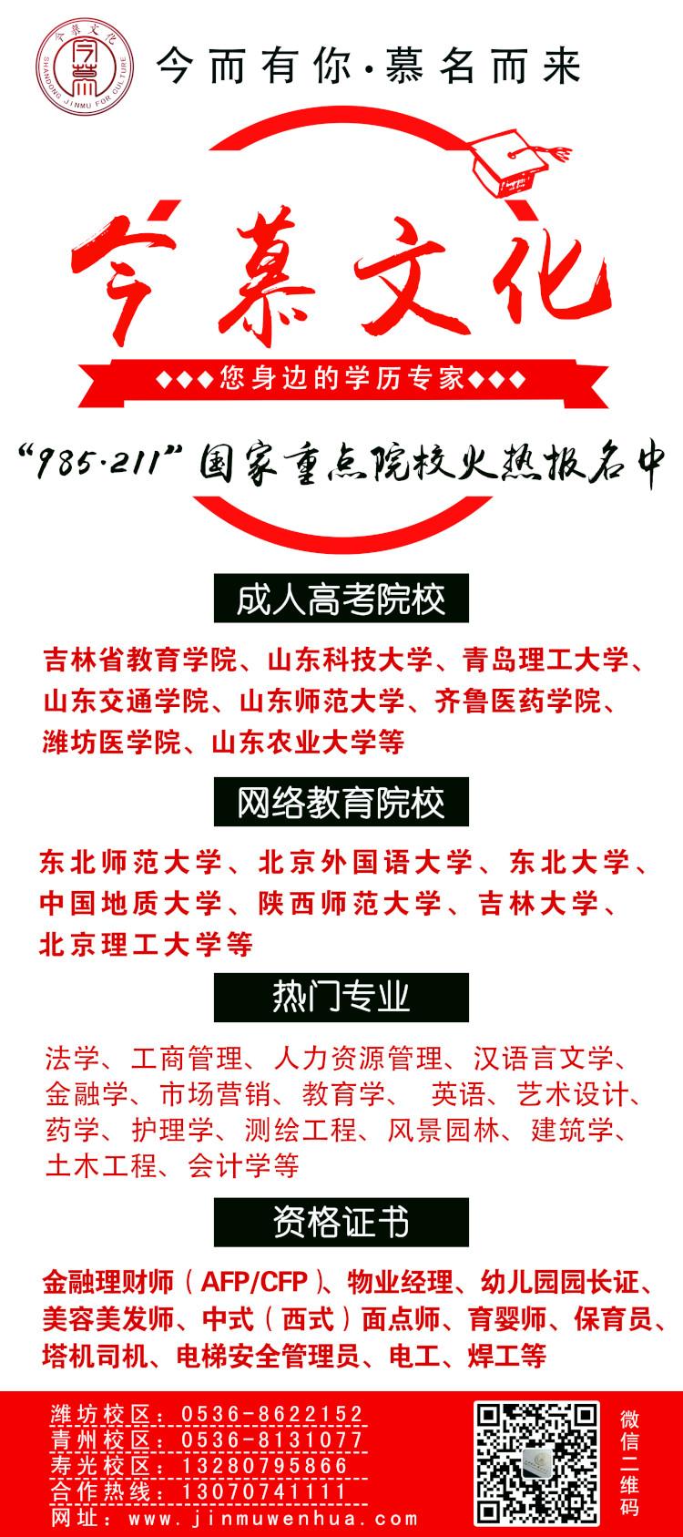 青州市成人教育,山东科技大学等火爆招生中